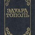 Отдается в дар Книга. Э.Тополь «Журналист для Брежнева. Красная площадь»