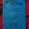 Отдается в дар Книжка по астрологии.