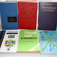 Отдается в дар справочники, учебники и пособия по математике и геометрии