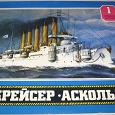 Отдается в дар Бумажная модель: крейсер «Аскольд»