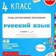 Отдается в дар Русский язык. 4 класс. Проверочные работы