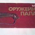 Отдается в дар Музейная брошюра СССР.