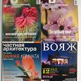 Отдается в дар Журналы по ландшафтному дизайну, архитектуре и путешествия