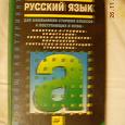 Отдается в дар Учебник Русский язык
