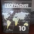 Отдается в дар Учебник географии 10 класс