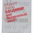 Отдается в дар Марина Влади: «Владимир, или Прерванный полет».