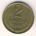 Отдается в дар Монета 2 копейки 1962 года