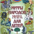 Отдается в дар Книга «Мифы народов мира для детей»