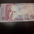 Отдается в дар Армения. Бона. 50 драм, 1998