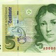 Отдается в дар 5 немецких марок (бона)
