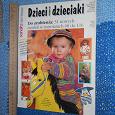 Отдается в дар Журнал «Сандра». Вязание для малышей.