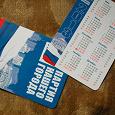 Отдается в дар календарики нашегородские