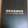 Отдается в дар Курс английского языка «BENSONS»