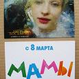 Отдается в дар Открытки (flycards) на тему кино