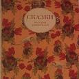 Отдается в дар Сказки русских писателей