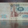 Отдается в дар Купюра 100 рублей СССР 1991 года
