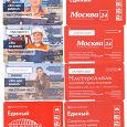 Отдается в дар билеты Московского метро ч3
