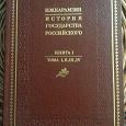 Отдается в дар Карамзин «История государства российского»