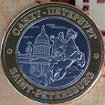 Отдается в дар Монета сувенирная ОП