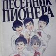 Отдается в дар Песенник- СССР