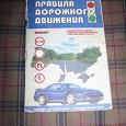 Отдается в дар Правила дорожного движения