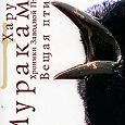 Отдается в дар Книга. Вещая птица (часть вторая «Хроник заводной птицы» Х.Мураками)