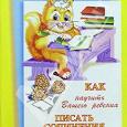 Отдается в дар Как научить вашего ребенка писать сочинения. 2 Класс и 3 класс.