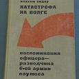 Отдается в дар Книга «Катастрофа на Волге. Воспоминания офицера-разведчика 6-й армии Паулюса»