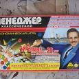 Отдается в дар Настольная игра «Менеджер»