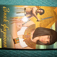 Отдается в дар Лора Бекитт «Знак фараона»
