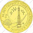 Отдается в дар Монета 50 лет первого полета человека в космос