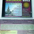 Отдается в дар Диск Боревский «Курс физики»