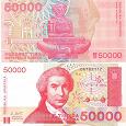 Отдается в дар 50 тысяч динар Хорватия