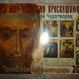 Отдается в дар Православный календарь на 2013 год