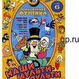Отдается в дар Диск с мультфильмом «Приключения фунтика»