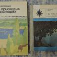 Отдается в дар Книги о красоте Русской природы.