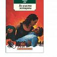 Отдается в дар Эрленд Лу «Во власти женщины»