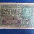Отдается в дар Банкнота 50 марок Германия