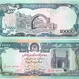 Отдается в дар Афганистан,10000 афгани