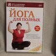 Отдается в дар DVD Йога для полных