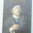 Отдается в дар книга по искусству «Антон Ажбе и художники России»