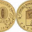 Отдается в дар Монета ГВС 10 руб. Гатчина