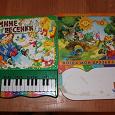 Отдается в дар Музыкальные книжки с песенками для детей