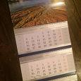 Отдается в дар Календарь «морской берег» на 2017