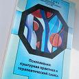 Отдается в дар Книга «Психоанализ. Культурная практика и терапевтический смысл»