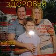 Отдается в дар Журналы о здоровом образе жизни (добавила новый)