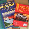 Отдается в дар Атласы автодорог РФ