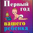 Отдается в дар книга «Первый год вашего ребенка»