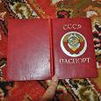 Отдается в дар обложка на СССРий паспорт