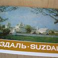 Отдается в дар Набор открыток Суздаль 1981г